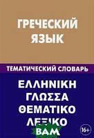 Сравнение грамматики древнегреческого и новогреческого языка