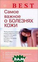 Е. М. Савельева Самое важное о болезнях кожи