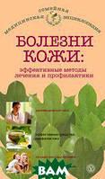 Е. М. Савельева Болезни кожи. Эффективные методы лечения и профилактики