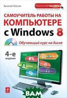 Василий Леонов Самоучитель работы на компьютере с Windows 8