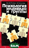М.-А. Робер, Ф. Тильман Психология индивида и группы