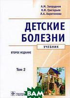 А. М. Запруднов, К. И. Григорьев, Л. А. Харитонова Детские болезни. В 2-х томах. Том 2