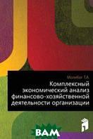 Т. А. Молибог, Ю. А. Молибог Комплексный экономический анализ финансово-хозяйственной деятельности организации