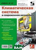 Митин М. А., Пчелинцев Н. И. Приложение к журналу Ремонт&Сервис . Выпуск  127: Климатическая система в современном автомобиле