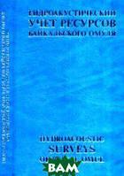 Кудрявцев В.И. Гидроакустический учет ресурсов байкальского омуля