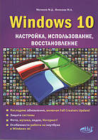 Windows 10. Настройка, использование, восстановление