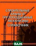 А. Д. Кирнев, Г. В. Несветаев Строительные краны и грузоподъемные механизмы. Справочник