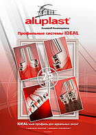 Окна Aluplast (Германия)
