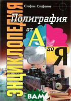 Стефанов С.И. Полиграфия от А до Я: Энциклопедия