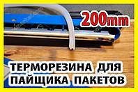 Запайщик пакетов силиконовый уплотнитель 200mm прижим FS200 PFS200 SF200 PSF200 пайщик, фото 1