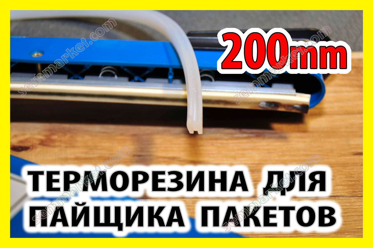 Запайщик пакетов силиконовый уплотнитель 200mm прижим FS200 PFS200 SF200 PSF200 пайщик