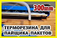 Запайщик пакетов силиконовый уплотнитель 300мм прижим FS300 PFS300 SF300 PSF300 пайщик, фото 1