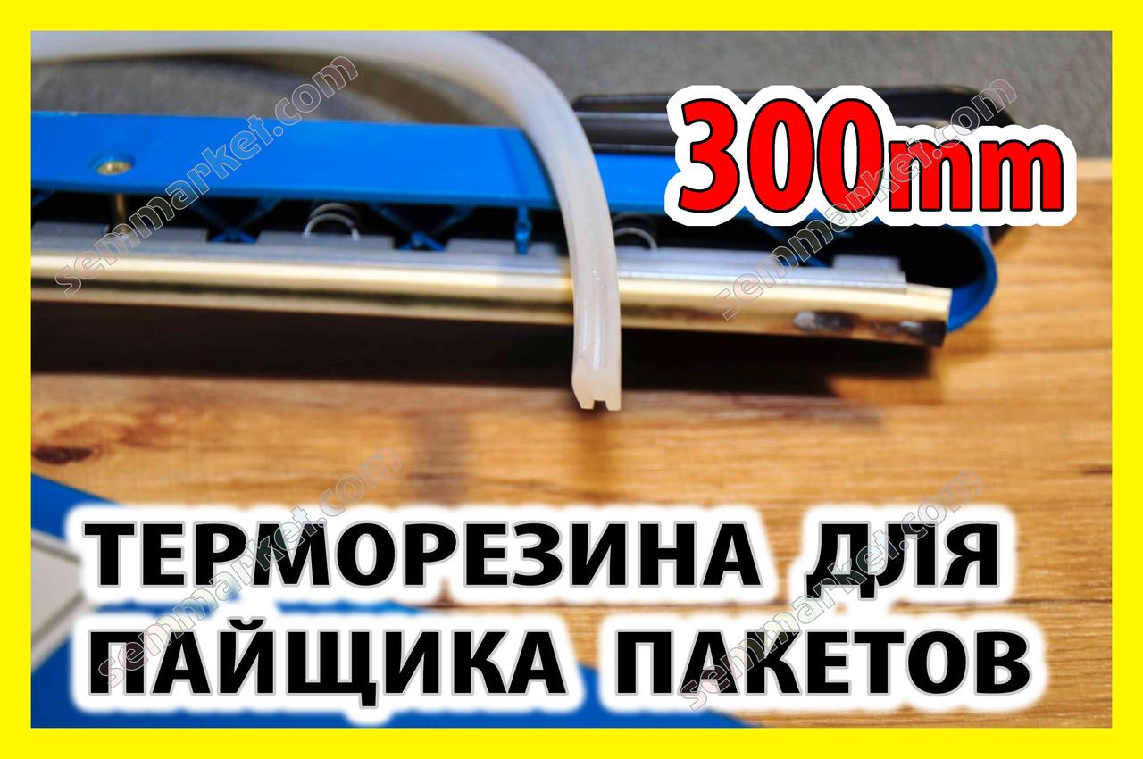 Запайщик пакетов силиконовый уплотнитель 300мм прижим FS300 PFS300 SF300 PSF300 пайщик