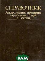 Лекарственные препараты зарубежных фирм в России