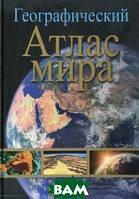 Макаревич Е.Л. Географический атлас мира