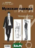 Мужская одежда от А до Я