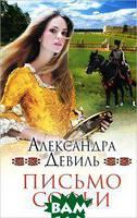 Александра Девиль Письмо Софьи