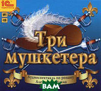 Александр Дюма Три мушкетера (аудиокнига MP3)