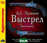А. С. Пушкин Выстрел (аудиокнига MP3)