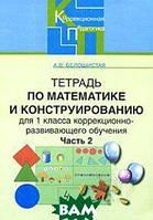 Белошистая Анна Витальевна Тетрадь по математике и конструированию для 1 класса коррекционно-развивающего обучения. В 4 частях. Часть 2