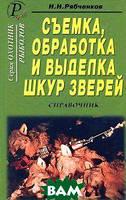 Н. Н. Рябченков Съемка, обработка и выделка шкур зверей. Справочник