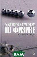М. С. Гринкруг, А. А. Вакулюк Лабораторный практикум по физике