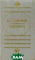 В. С. Соловьев В. С. Соловьев. Избранное