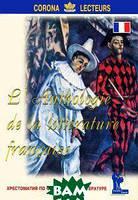 А. Е. Лукина L`anthologie de la litterature francaise / Хрестоматия по французской литературе