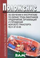 Положение об обучении и инструктаже по охране труда работников предприятий, организаций и учреждений морского транспорта РД 31.87.03-95