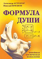 Формула души. Новейшая космическая психология. Астрогор А., Юманов Н.