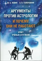 Аргументы против астрологии и почему они не работают. Ответ ученым критикам. Левин М., Голоушкин А.