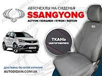 Авточехлы на SSANGYONG KORANDO (Санг Йонг Корандо) (автоткань) СА