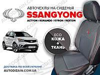 Авточехлы на SSANGYONG KORANDO (Санг Йонг Корандо) (экокожа + автоткань) СА