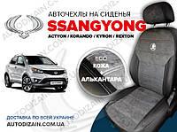 Авточехлы на SSANGYONG KORANDO (Санг Йонг Корандо) (экокожа + алькантара) СА