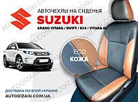 Авточехлы на SUZUKI GRAND VITARA 2 (Сузуки Гранд Витара) (экокожа) СА