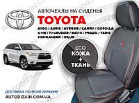 Авточехлы на TOYOTA AYGO (Тойота Айго) (экокожа + автоткань) СА