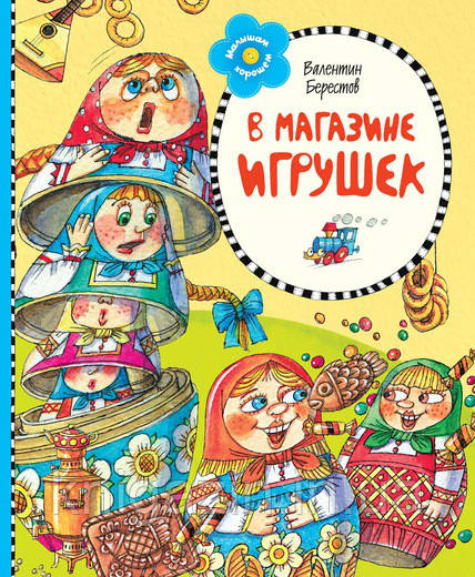 Берестов Валентин: В магазине игрушек