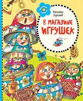 Берестов Валентин: В магазине игрушек, фото 1