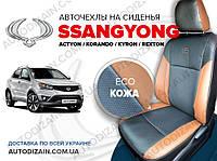 Авточехлы на SSANGYONG KORANDO (Санг Йонг Корандо) (экокожа) СА
