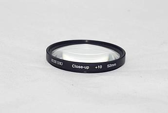 Светофильтр - макролинза CLOSE UP +10 52mm RISE (UK)