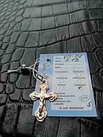 Нательный позолоченный крестик