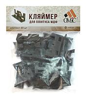 Комплект кляймер для крепления плинтуса МДФ