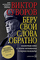 Виктор Суворов Беру свои слова обратно (мяг)