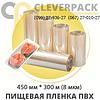Пищевая пленка ПВХ 450мм*300м (8 мкм)