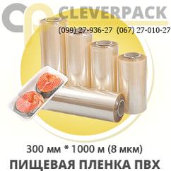 Пищевая пленка ПВХ 300мм*1000м (8 мкм)