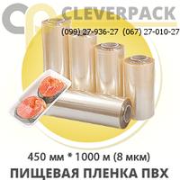Пищевая пленка ПВХ 450мм*1000м (8 мкм)