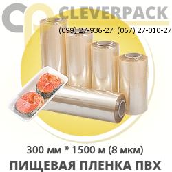 Пищевая пленка ПВХ 300мм*1500м (8 мкм)