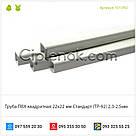 Труба ПВХ квадратная 22х22 мм Стандарт (ТР-92) 2,3-2,5мм, фото 3