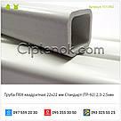 Труба ПВХ квадратная 22х22 мм Стандарт (ТР-92) 2,3-2,5мм, фото 5
