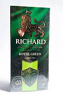 Зеленый чай в пакетиках Richard Royal 25 пакетиков